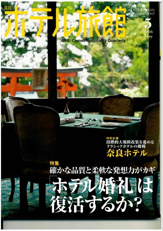 HOTEL RYOKAN MAGAZINE – JUNE 2016 – Caviaroli product range