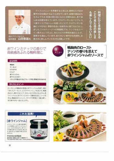 HOTEL RYOKAN Magazine – June 2016 – Recipe using our wine jam.