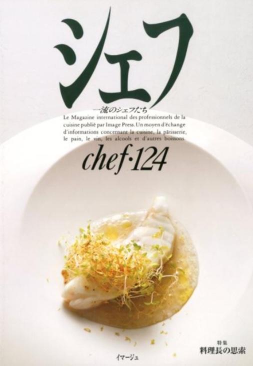 (日本語) Chef 124
